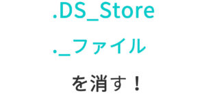 .DS_Storeや._ ファイル(リソースフォーク)を消す方法